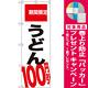 のぼり旗 うどん 100円引 期間限定 (SNB-2015) [プレゼント付]