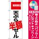 のぼり旗 天ぷら半額セール 期間限定 (SNB-2020) [プレゼント付]
