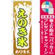 のぼり旗 えのき氷 (SNB-2024) [プレゼント付]