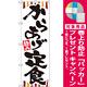 のぼり旗 からあげ定食 (SNB-2028) [プレゼント付]
