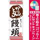 のぼり旗 かりんとう饅頭 手づくり (SNB-2029) [プレゼント付]