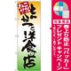 のぼり旗 とんかつと洋食の店 (SNB-2043) [プレゼント付]