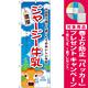 のぼり旗 ジャージー牛乳 (SNB-2066) [プレゼント付]