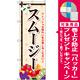 のぼり旗 スムージー (SNB-2070) [プレゼント付]