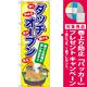 のぼり旗 ダッチオーブン (SNB-2072) [プレゼント付]