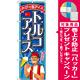 のぼり旗 トルコアイス (SNB-2077) [プレゼント付]