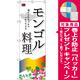 のぼり旗 モンゴル料理 (SNB-2100) [プレゼント付]