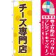 のぼり旗 チーズ専門店 (SNB-2108) [プレゼント付]