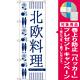 のぼり旗 北欧料理 (SNB-2112) [プレゼント付]