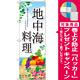 のぼり旗 地中海料理 (SNB-2118) [プレゼント付]