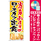 のぼり旗 ロースカツ定食 当店おすすめ (SNB-2128) [プレゼント付]