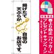 のぼり旗 揚げたて天ぷらが自慢のお店です。 (SNB-2139) [プレゼント付]
