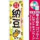 のぼり旗 納豆 (SNB-2167) [プレゼント付]
