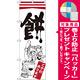 のぼり旗 餅 (SNB-2179) [プレゼント付]