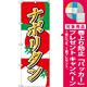のぼり旗 ナポリタン (SNB-2188) [プレゼント付]