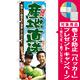 のぼり旗 産地直送 子供写真 (SNB-2205) [プレゼント付]