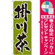 のぼり旗 掛川茶 (SNB-2214) [プレゼント付]