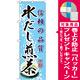 のぼり旗 水だし煎茶 (SNB-2223) [プレゼント付]