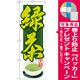 のぼり旗 緑茶 (SNB-2236) [プレゼント付]