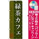 のぼり旗 緑茶カフェ (SNB-2237) [プレゼント付]