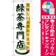 のぼり旗 緑茶専門店 (SNB-2238) [プレゼント付]