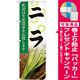 のぼり旗 ニラ 写真 (SNB-2265) [プレゼント付]