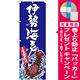 のぼり旗 伊勢海老 産地直送 青 (SNB-2305) [プレゼント付]