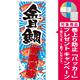 のぼり旗 金目鯛 新鮮美味 (SNB-2356) [プレゼント付]