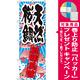 のぼり旗 天然桜鯛 新鮮美味 (SNB-2359) [プレゼント付]