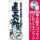 のぼり旗 直売所 青 イラスト (SNB-2379) [プレゼント付]