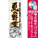 のぼり旗 夏の野菜 イラスト (SNB-2397) [プレゼント付]