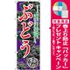 のぼり旗 ぶどう 甘さと酸味の 紫 (SNB-2405) [プレゼント付]