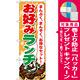 のぼり旗 お好みランチ (SNB-2590) [プレゼント付]