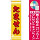 スマートのぼり旗 たません (SNB-2623) [プレゼント付]