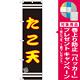 スマートのぼり旗 たこ天 黒地/黄文字 (SNB-2637) [プレゼント付]
