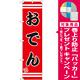スマートのぼり旗 おでん 赤地/黒文字/上下白帯 (SNB-2640) [プレゼント付]