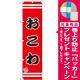 スマートのぼり旗 おこわ (SNB-2644) [プレゼント付]