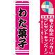 スマートのぼり旗 わた菓子 (SNB-2656) [プレゼント付]