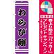 スマートのぼり旗 わらび餅 (SNB-2689) [プレゼント付]