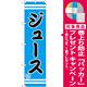 スマートのぼり旗 ジュース (SNB-2693) [プレゼント付]