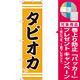 スマートのぼり旗 タピオカ (SNB-2694) [プレゼント付]
