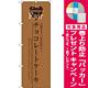 のぼり旗 チョコレートケーキ (SNB-2719) [プレゼント付]