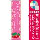 スマートのぼり旗 いちごのひな祭りケーキ (SNB-2724) [プレゼント付]
