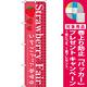 スマートのぼり旗 Strawberry Fair (SNB-2726) [プレゼント付]