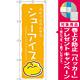 のぼり旗 シューアイス (黄) (SNB-2749) [プレゼント付]