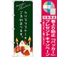 のぼり旗 クリスマスケーキ緑サンタイラスト (SNB-2767) [プレゼント付]
