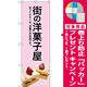 のぼり旗 街の洋菓子屋 (ピンク地) (SNB-2774) [プレゼント付]