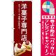 のぼり旗 洋菓子専門店 (赤) (SNB-2782) [プレゼント付]