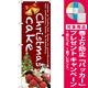 のぼり旗 Christmas cake (赤) (SNB-2789) [プレゼント付]