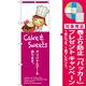 のぼり旗 オリジナルケーキ (SNB-2804) [プレゼント付]